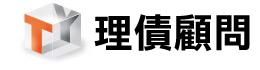 東楊財經負債整合專家