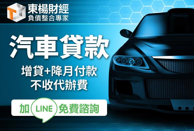 汽車貸款•增貸+降月付款,不收代辦費