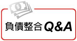 負債整合Q&A