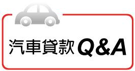 汽車貸款Q&A